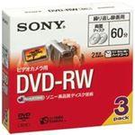 (業務用10セット) SONY(ソニー) 録画用8cm DVD-RW 3DMW60A 3枚
