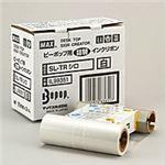 (業務用2セット) マックス ビーポップ用詰替リボン SL-TR 白 2巻 【×2セット】
