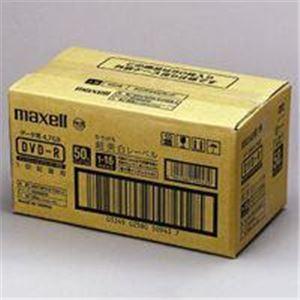 日立マクセル(HITACHI)DVD-R<4.7GB>DR47WPDS.1P50SA50枚