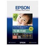 (業務用10セット) EPSON(エプソン) 写真用紙 光沢 KA320PSKR A3 20枚