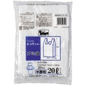 (業務用3セット) 日本技研 取っ手付きごみ袋 半透明 20L 20枚 30組