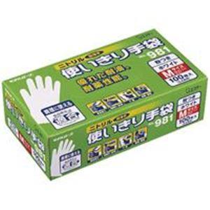 エステー ニトリル手袋/作業用手袋 【粉付 No981/M 12箱】