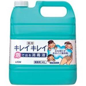 (業務用5セット) ライオン キレイキレイ 薬用泡で出る消毒液 4L