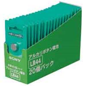 SONY(ソニー) アルカリボタン電池 LR44-20EC 20個