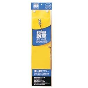 (業務用10セット) ジョインテックス 腕章 クリップ留 黄10枚 B396J-CY10