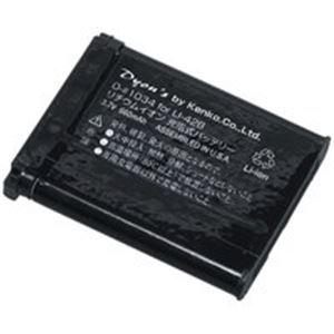 (業務用10セット) ケンコー デジタルカメラ用充電式バッテリーO-#1034 商品画像