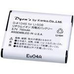 (業務用5セット) ケンコー デジタルカメラ用充電式バッテリーO-#1046