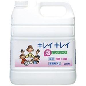 (業務用5セット) ライオン キレイキレイ薬用泡ハンドソープ 4L