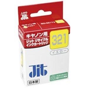 ジット リサイクルインク JIT-C321Y