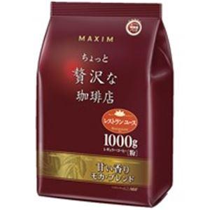 (業務用5セット)AGFマキシム贅沢な珈琲1kgモカブレンド3袋