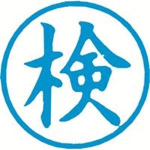 シャチハタ 簿記スタンパー X-BKL-17 検 藍 - 拡大画像