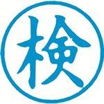 シャチハタ 簿記スタンパー X-BKL-17 検 藍