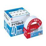 (業務用10セット) ニチバン 両面テープ ナイスタック 【幅40mm×長さ20m】 3個入り NWBB-40 ×10セット