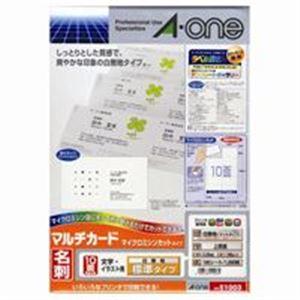 エーワンマルチカード/名刺用紙【A4/10面100枚】両面印刷可51003ホワイト(白)