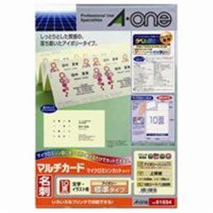 エーワン マルチカード/名刺用紙 【A4/10面 100枚】 両面印刷可 アイボリー 51034