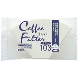 (業務用10セット) デキシー コーヒーフィルター 103 1000枚 【×10セット】