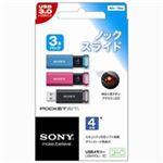 (業務用5セット) SONY(ソニー) USBメモリー 4GB USM4GU 3C 3本パック 【×5セット】