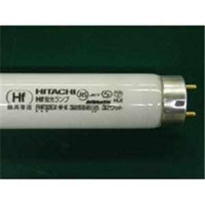 【10本セット】日立 Hf蛍光灯 照明器具 FHF32EX-N-K