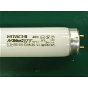 【25本セット】日立 蛍光灯 照明器具 FLR40S/EX-D/M/36-VJ