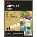 スリーエム 3M OHPフィルムレーザー&複写機 40枚CG3500