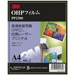 スリーエム 3M OHPフィルムPPC用A4 80枚PP2300