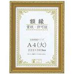 (業務用3セット) 大仙 賞状額縁金消A4大 箱入J045C2500 10枚 【×3セット】