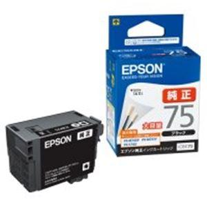 EPSON エプソン インクカートリッジ 純正 【ICBK75】 ブラック(黒) h01