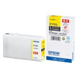 EPSON エプソン インクカートリッジ 純正 ...の商品画像