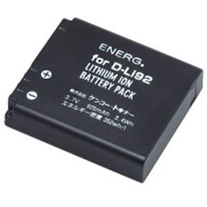 (業務用5セット) ケンコー デジタルカメラ用充電式バッテリーPT-#1090 商品画像