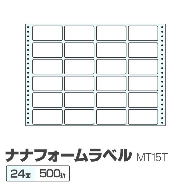東洋印刷 ナナフォームラベル MT15T 24面 500折f00