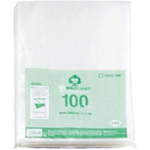 (業務用3セット)キングジム再生透明ポケット207-100A4S2穴100枚
