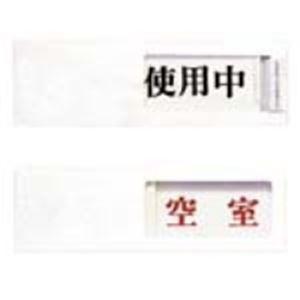 (業務用2セット)光プレートUP40-3使用中⇔空室白