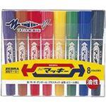 (業務用30セット) ZEBRA ゼブラ 油性ペン/ハイマッキー 【太字・細字/8色組み】 MC8C