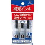 (業務用200セット) シヤチハタ 補充インキ/アートライン潤芯用 KR-ND 黒 3本 ×200セット
