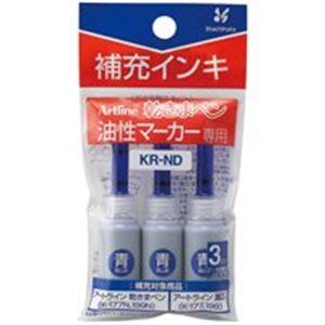 (業務用200セット) シヤチハタ 補充インキ/アートライン潤芯用 KR-ND 青 3本 ×200セット