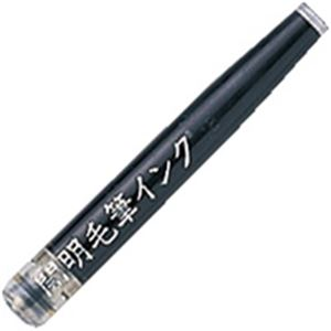 (業務用10セット)開明 万年毛筆用カートリッジ MA6004 黒 10本 ×10セット