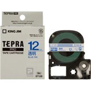 (業務用5セット) キングジム テプラPROテープ/ラベルライター用テープ 【幅:12mm】 ST12B 透明に青文字