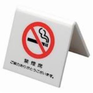 (業務用50セット) 光 卓上プレート UP662-3 禁煙席 白 ×50セット