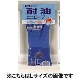 (業務用10セット)ショーワ 耐油ビニローブ 650 M