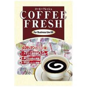 (まとめ買い)メロディアン コーヒーフレッシュ 50個入1袋 8983 【×20セット】