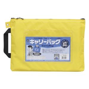(業務用3セット)ミワックス キャリーバッグ CB-400-Y A4 マチ無 黄