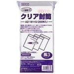 (業務用20セット) セキセイ アゾンクリア封筒 AZ-1811G 200枚