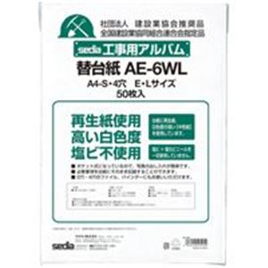 (業務用2セット)セキセイ工事用アルバム替台紙AE-6WL