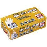 (業務用3セット)エステー 天然ゴム使い切り手袋/作業用手袋 【No.910/S 1箱】