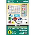(業務用50セット) ジョインテックス IJマグネットシートA4 5枚 A182J