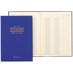 (業務用5セット)アピカ現金式簡易帳簿アオ9B5縦