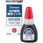 (業務用100セット) シヤチハタ Xスタンパー用補充インキ 【光沢紙用/20mL】 XKR-20N 赤