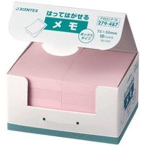 (業務用4セット) ジョインテックス 付箋/貼ってはがせるメモ 【BOXタイプ/75×50mm】 桃 P403J-P-10