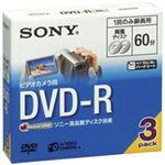(業務用30セット) SONY ソニー 録画用8cm DVD-R 3DMR60A 3枚