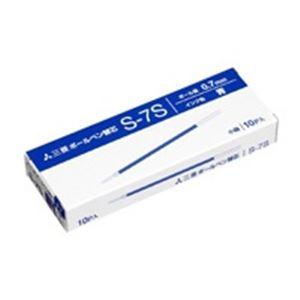 (業務用50セット) 三菱鉛筆 ボールペン替え芯/リフィル 【0.7mm/青 10本入り】 油性インク S-7S.33 ×50セット h01